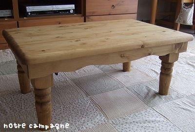 カントリーローテーブル